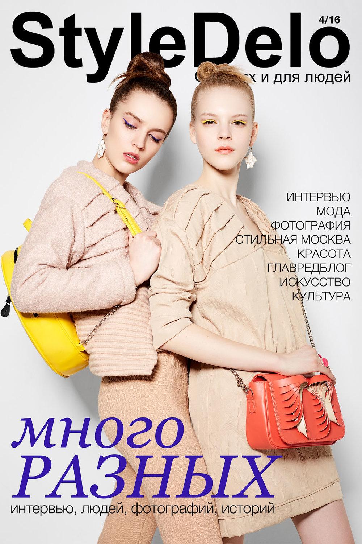a_splash_of_color_cover_styledelo_evgeniy_sorbo_photographer_002.jpg