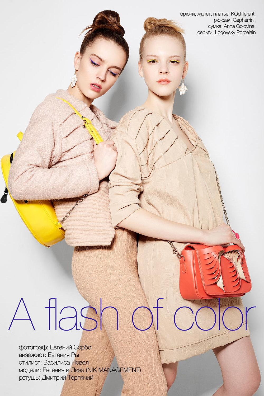 a_splash_of_color_styledelo_evgeniy_sorbo_photographer_001.jpg