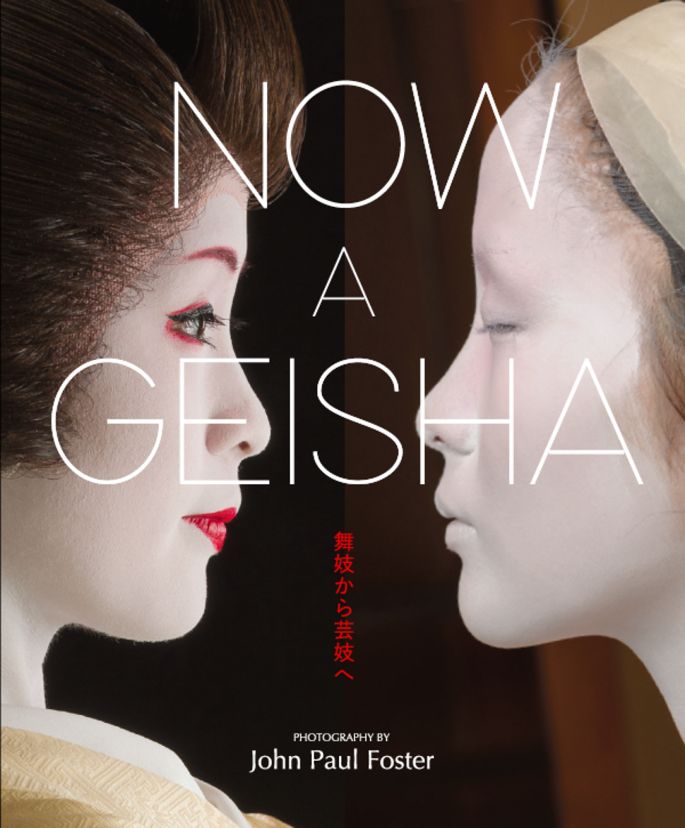 Now a Geisha cover.png