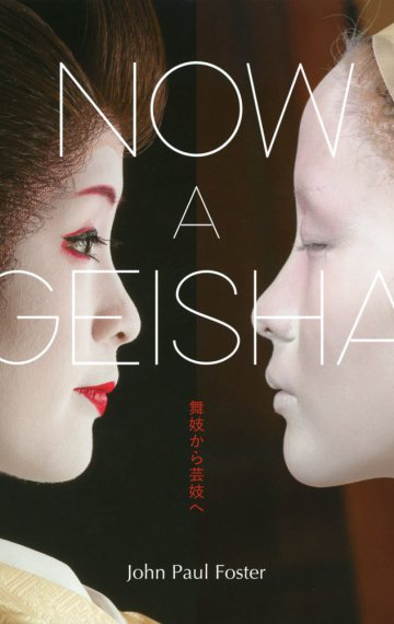 Now a Geisha