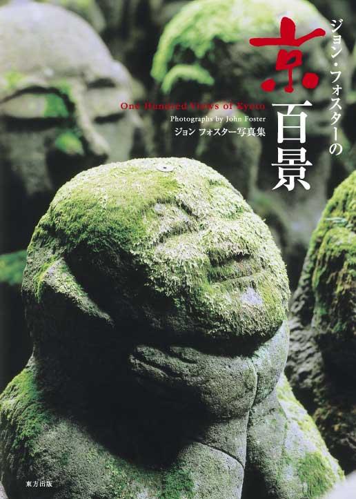 100-Views-Kyoto-book.jpg