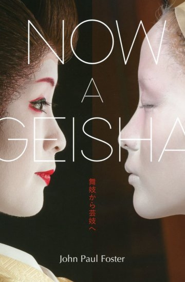 Now-a-Geisha-book.jpg
