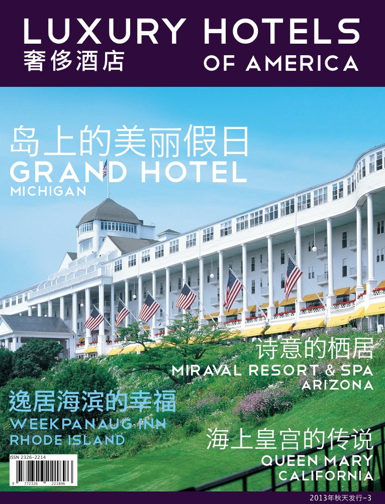 Luxury Hotels of America Fall 2013 Cover 2 - Legit Productions.jpg