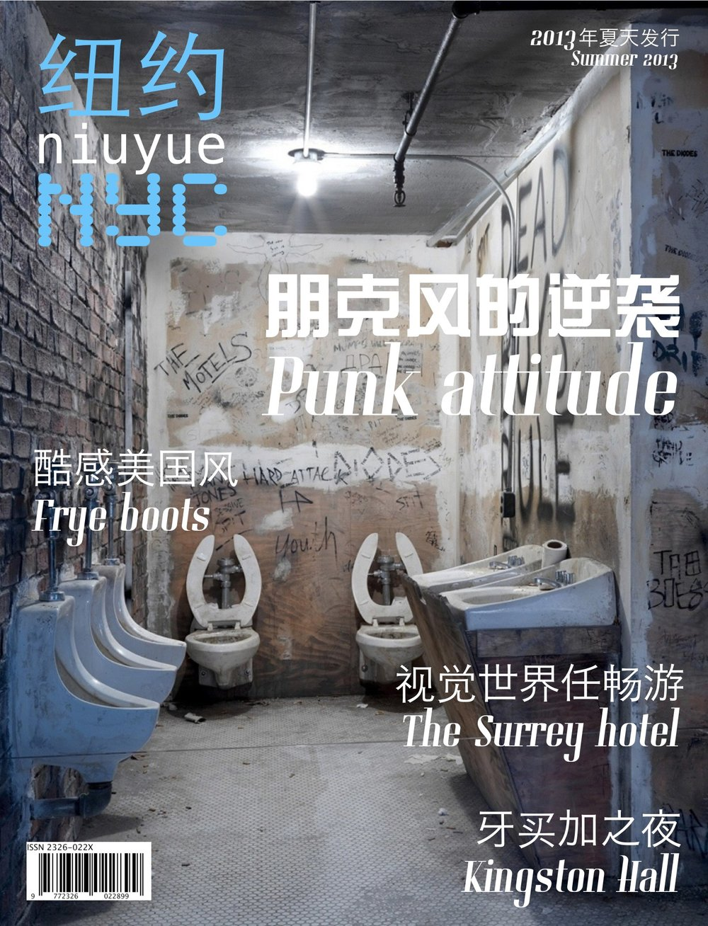 Niuyue Mag Summer 2013 cover - Legit Productions.jpg