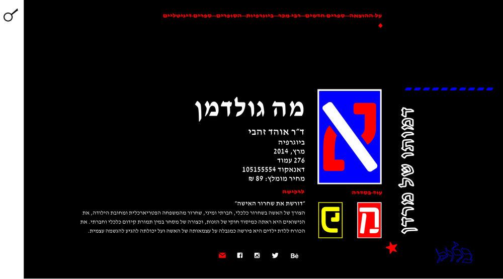 עיצוב אתר הבלוק וגריד -06.jpg