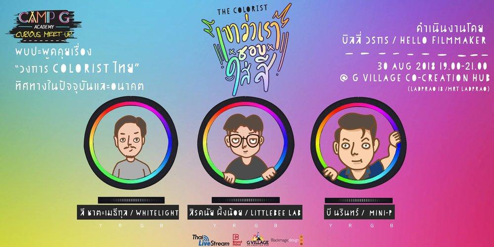 the colorist meetup