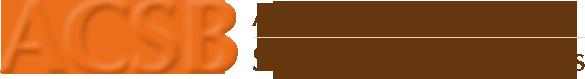 acsb-logo.png