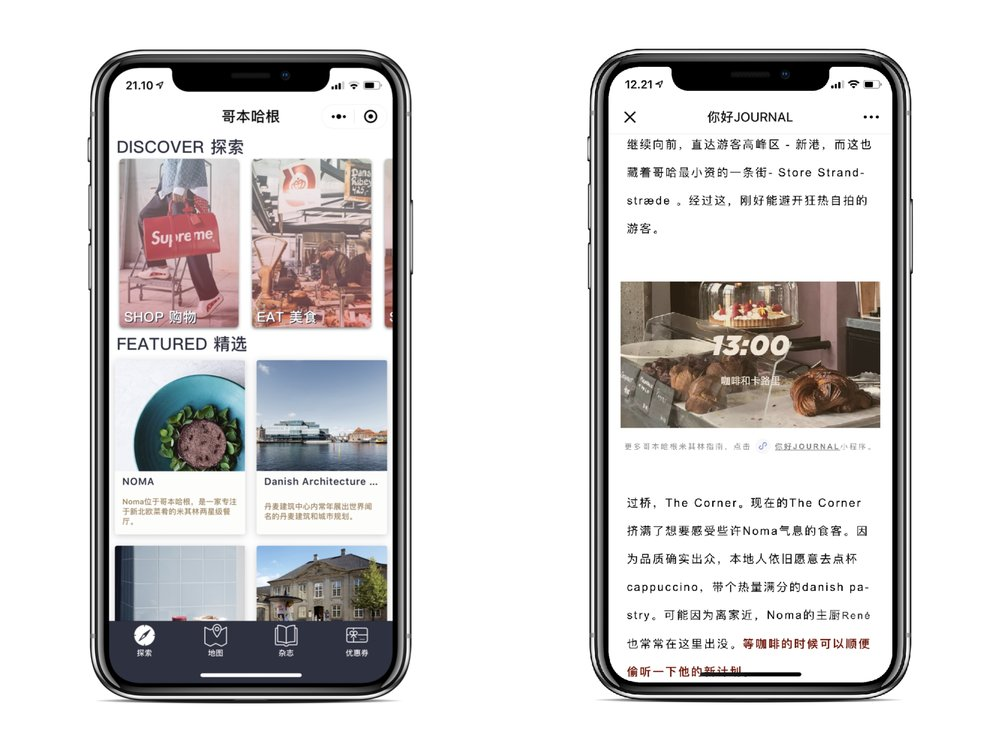 We Launch Our Own WeChat Mini-Program - From China to Copenhagen, our favorite places to visit are curated in the NIHAO JOURNAL City Guide