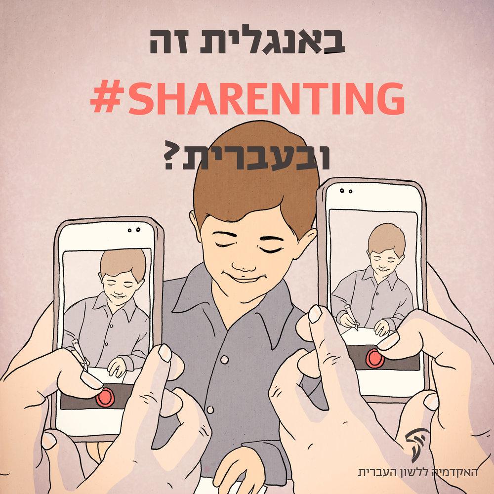 sharenting.jpg