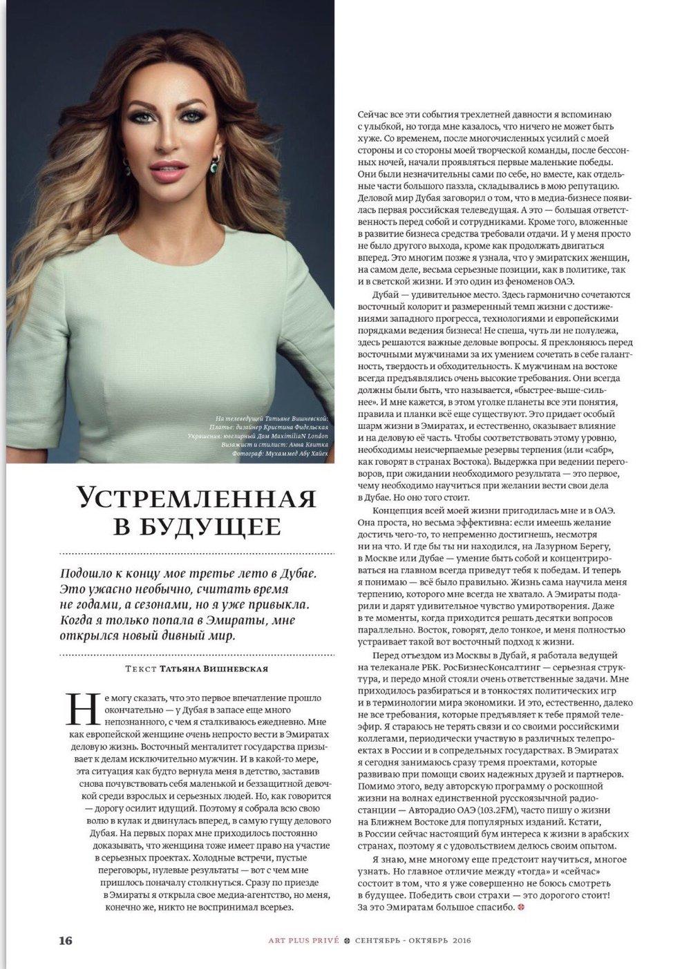 "Журнал «АRT+Prive"", Дубай."