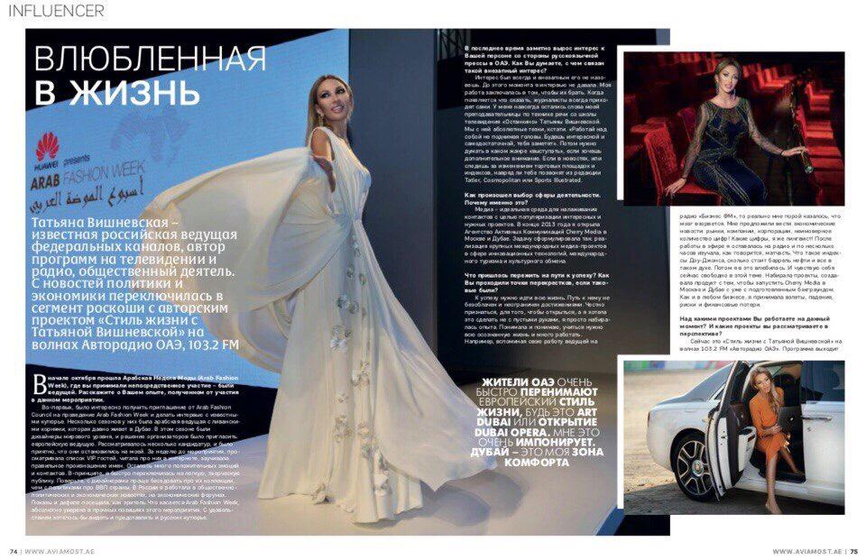 Журнал «АвиаМост», Дубай.