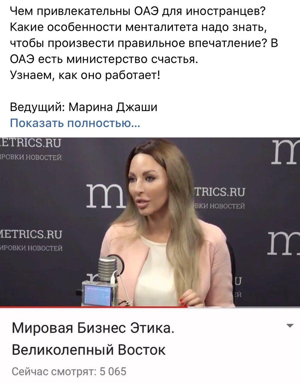 Радио «Медиаметрикс», Москва.  Мировая бизнес этика. Интервью с Татьяной Вишневской.