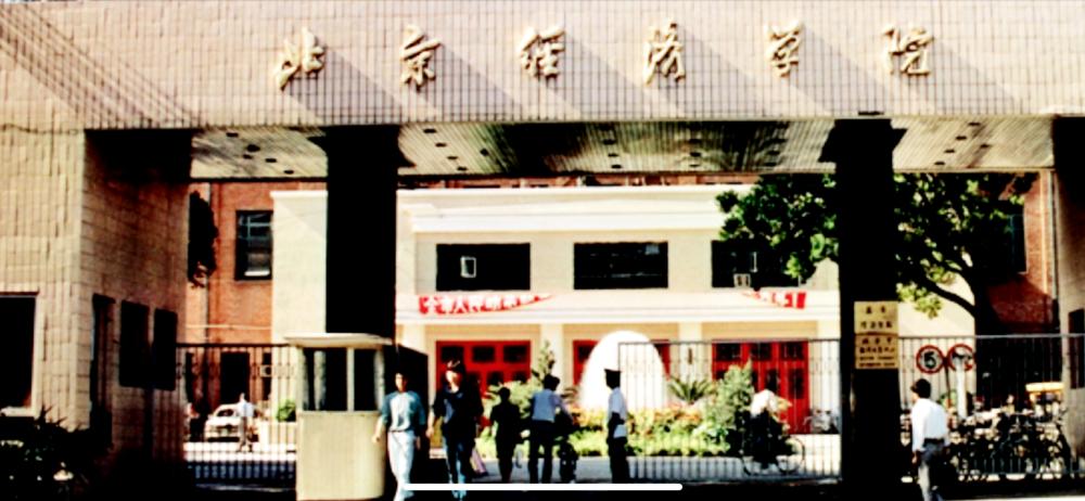 Beijing School of Economics