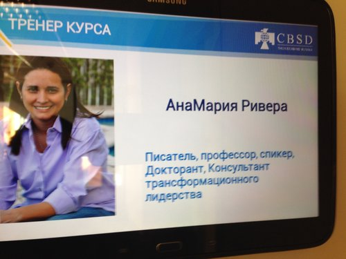 Dr. AnaMaria Rivera - Rusia.JPG