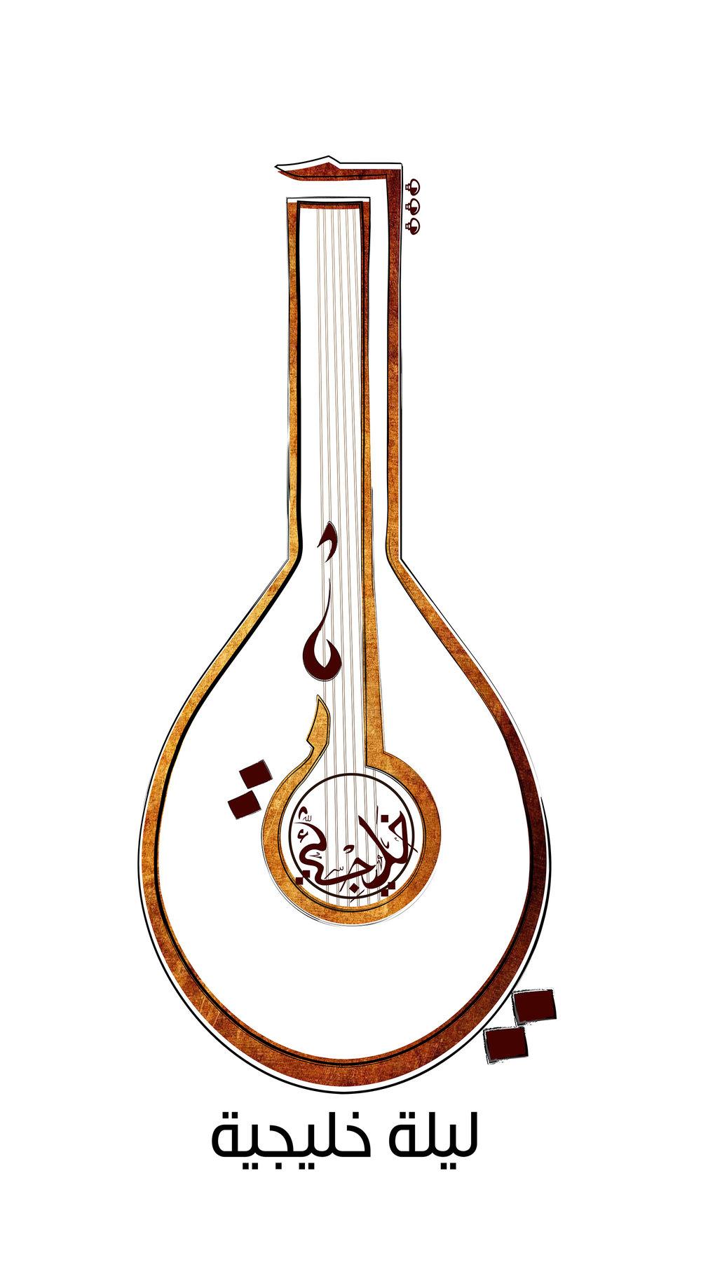 Layali khalijyah-2-07.jpg