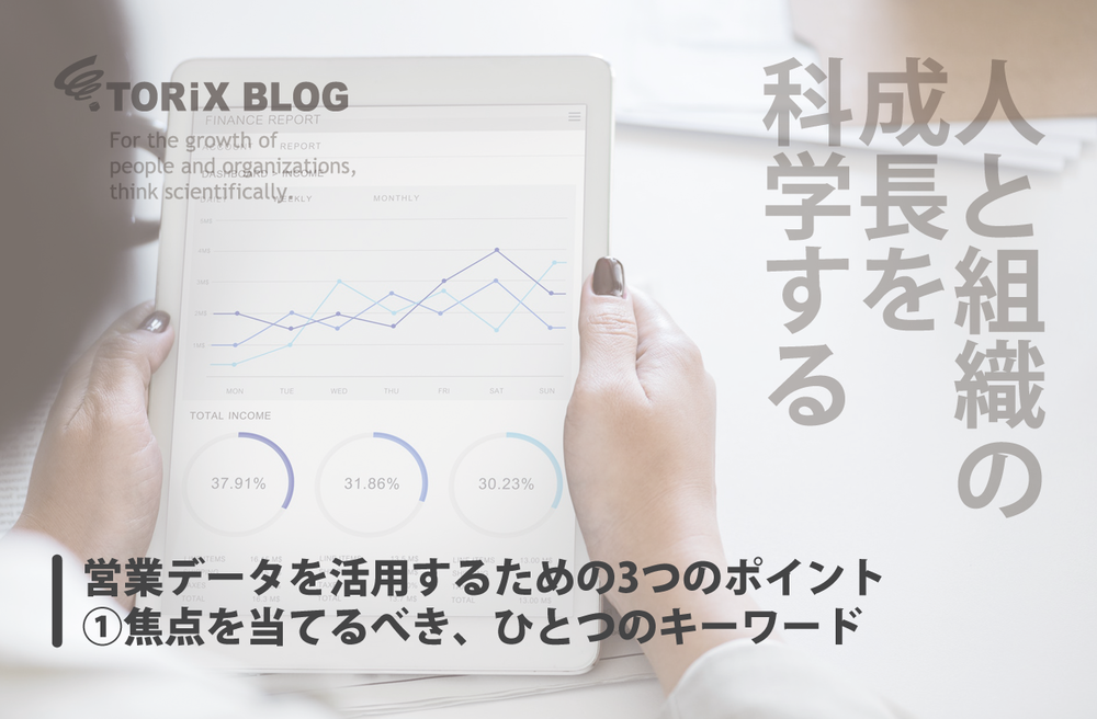 営業データを活用するための3つのポイント①焦点を当てるべき、ひとつのキーワード.png