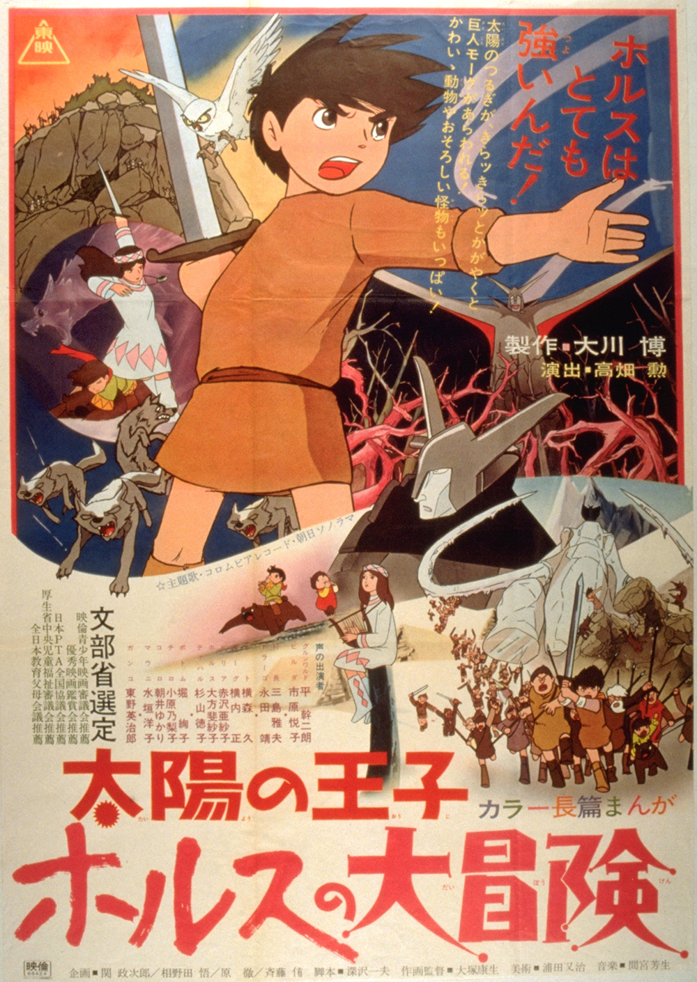 LITTLE NORSE PRINCE VALIANT Poster.jpg