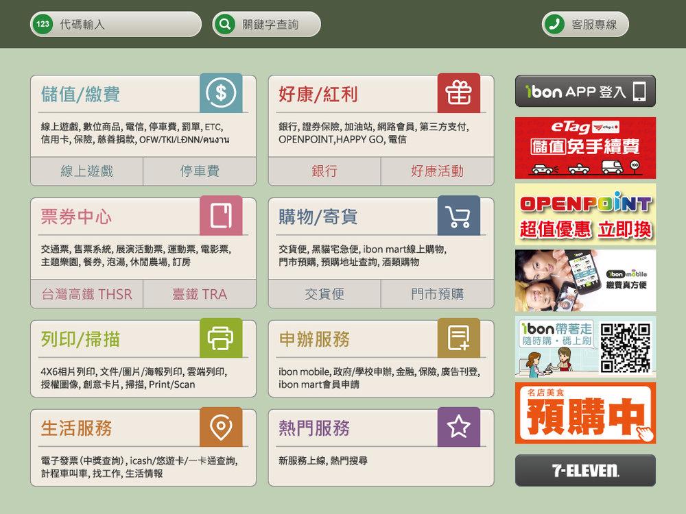 全台灣的 ibon 機台皆有販售
