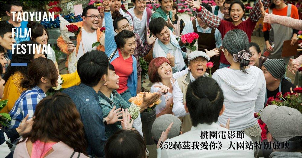 桃園電影節《52赫茲我愛你》大園站特別放映      2018.08.19(六)19:00