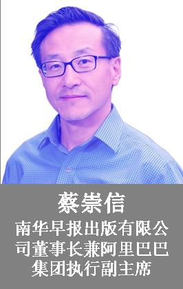 蔡崇信.png