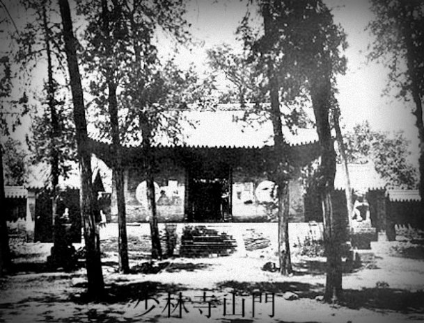 Shaolin Temple prior to the 1928 destruction.jpg