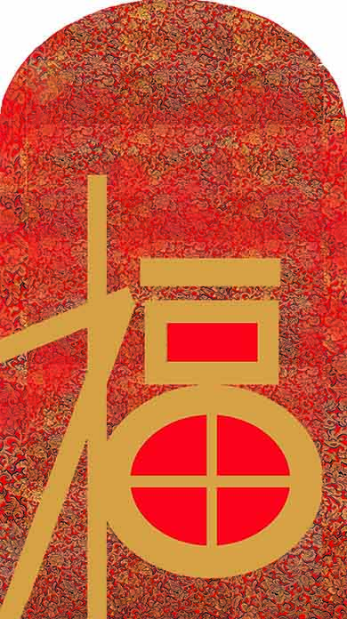 "Lucky Red Envelope 1  Computer generated design, digital print (1 of 1)  48"" x 25""  2018"