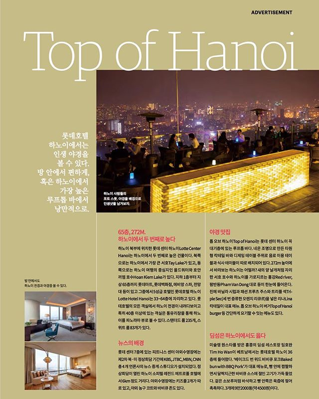 Top of Hanoi advertisement on the National Geographic Traveler magazine. #topofhanoi #hanoi #vietnam #rooftop #advertisement #lottehotel #하노이 #베트남 #루프탑 #롯데호텔 #광고사진