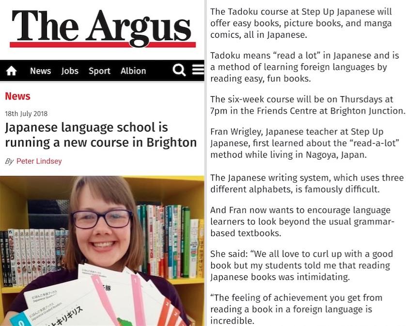 argus step up japanese july 2018.jpg