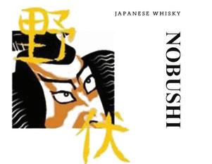 Nobushi.jpg