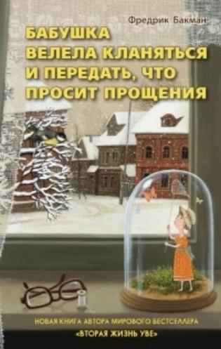 Fredrik_Bakman__Babushka_velela_klanyatsya_i_peredat_chto_prosit_proscheniya.jpg