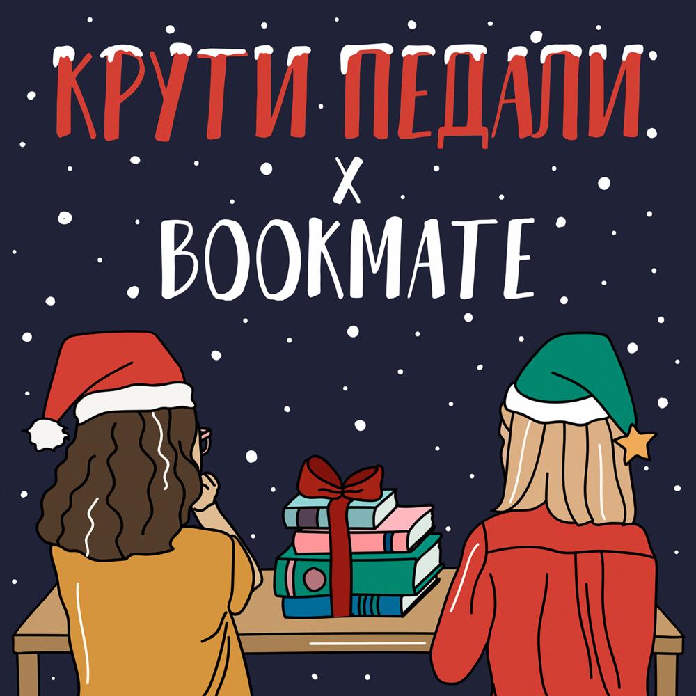 Kruti Pedali x Bookmate final.png