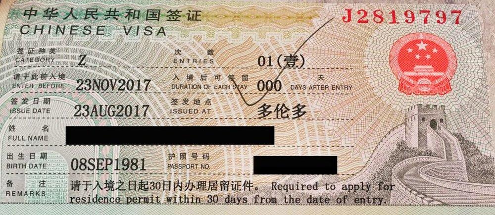 Work visa for China.jpg
