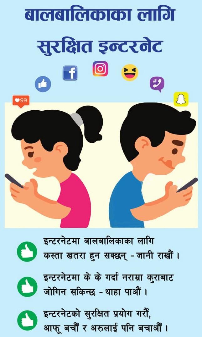 How to make internet safer for children, Nepali.jpg
