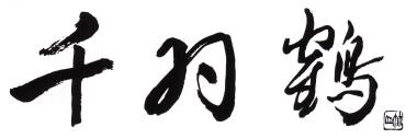 logo-senbazuru.jpg