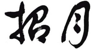 logo-shogetsu.jpg
