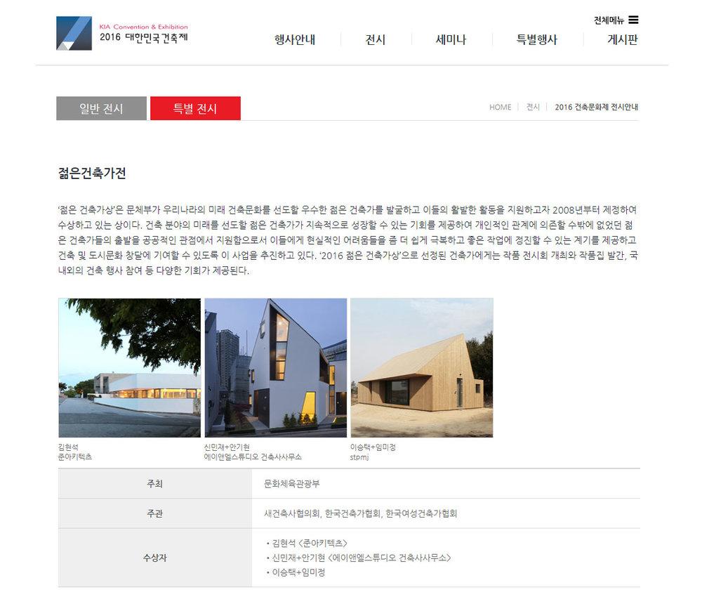 대한민국 건축대전.jpg