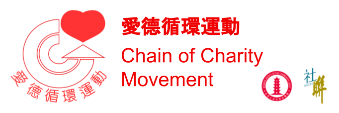 愛德循環運動 Chain of Charity Movement