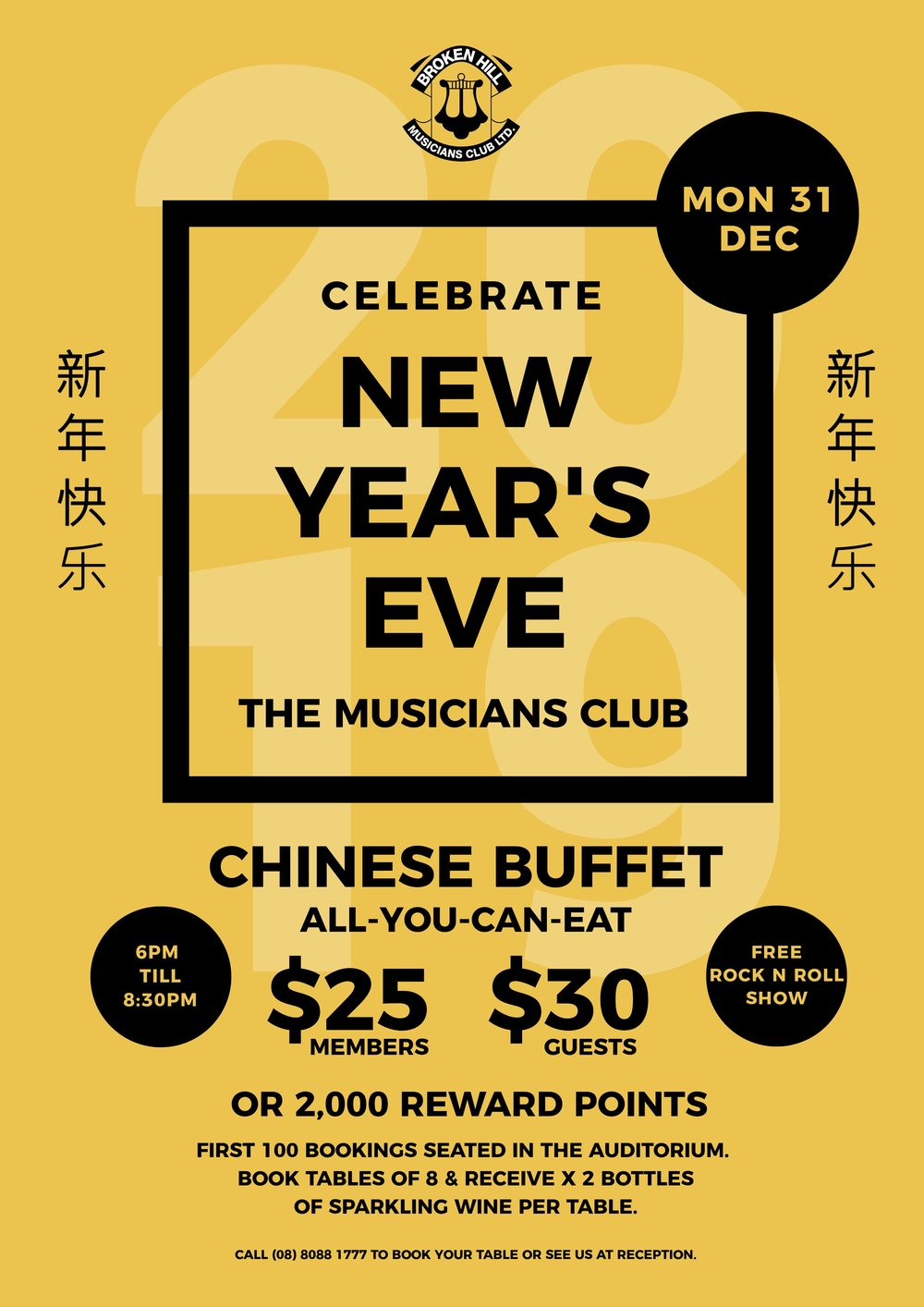 new_years_eve_Chinese Buffet Poster A0.jpg
