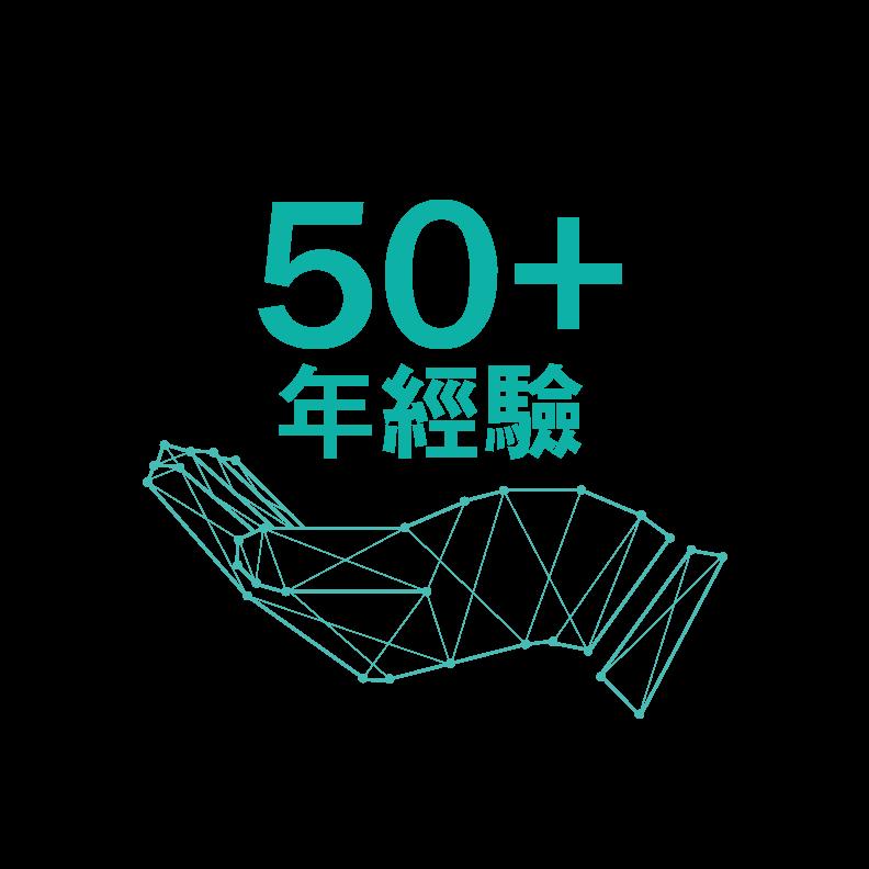 累積超過50年經驗   生產力局於1967年依法成立,至今己累積多年管理及科技顧問服務經驗,助本港企業緊貼科技最新發展趨勢。