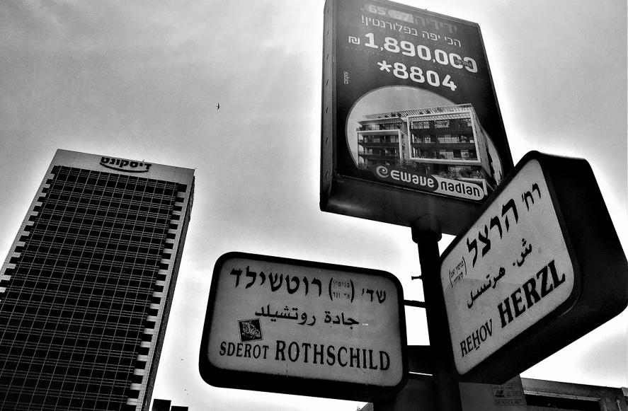 Rothschild Boulevard, Tel Aviv