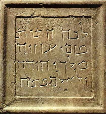 """The Inscription is on the tomb of King Uzziah. It reads: """"Here were brought the bones of Uzziah, King of Judah, and not to be moved""""."""