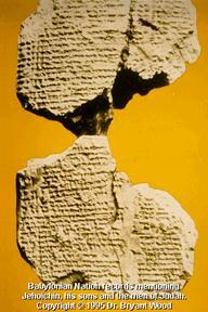 Babylonian records mentioning King of Israel