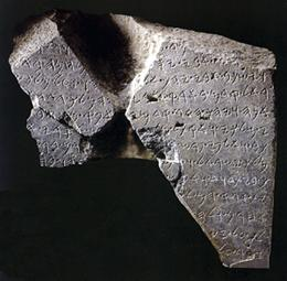 "The Tel-Dan Tablet that Mentions ""The House of David"". The only extra biblical mention of King David."
