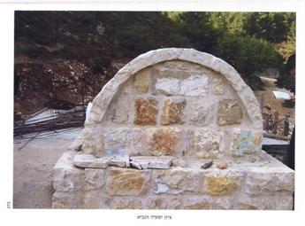 Isaiah's Tomb