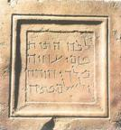 This tablet, erected some time between 100BC-100AD, commemorated the reburial of the bones of King Uzziah, who reined 783-742BC in the time of Isaiah.