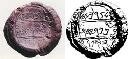 The seal of Baruch ben Nuria, Jeremiah's scribe.