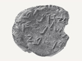 A clay seal impression bearing the name of Yehuchal ben Shelemiah, a prince in the court of King Zedekiah (7th century B.C.E.), mentioned in the book of Jeremiah.