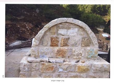 Isaiah's Tomb located in the Galil, Northern Israel