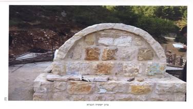 Isaiah the Prophet's Tomb