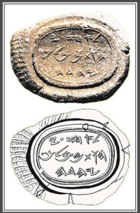 The Seal of the King Ahaz King of Yehuda, Who was alive in the time of Isaiah the prophet.  From the Shlomo Moussaieff Collection